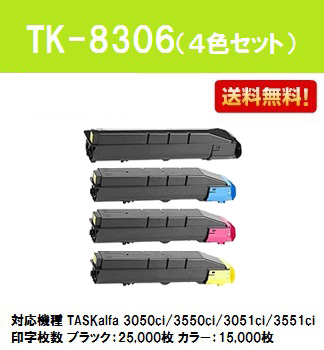 京セラ(KYOCERA) トナーカートリッジTK-8306お買い得4色セット【海外純正品】【2~3営業日内出荷】【送料無料】【TASKalfa 3050ci/TASKalfa 3550ci/TASKalfa 3051ci/TASKalfa 3551ci】【SALE】