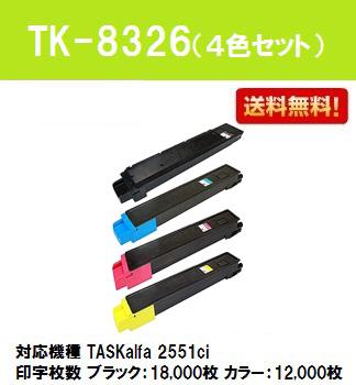 京セラ(KYOCERA) トナーカートリッジTK-8326お買い得4色セット【リサイクルトナー】【即日出荷】【送料無料】【TASKalfa 2551ci】※ご注文前に在庫の確認をお願いします【SALE】