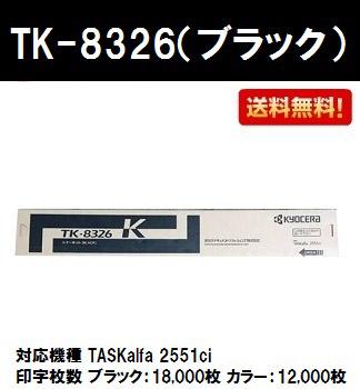 京セラ(KYOCERA) トナーカートリッジTK-8326 ブラック【純正品】【2~3営業日内出荷】【送料無料】【TASKalfa 2551ci】【SALE】