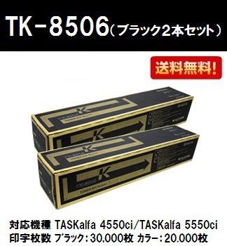 京セラ(KYOCERA) トナーカートリッジTK-8506ブラック お買い得2本セット【純正品】【2~3営業日内出荷】【送料無料】【TASKalfa 4550ci/TASKalfa 5550ci】【SALE】