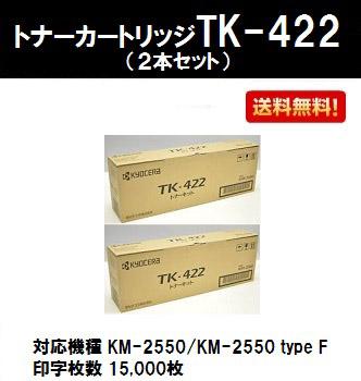 京セラ(KYOCERA) トナーカートリッジ TK-422【海外純正品型番:TK-421】お買い得2本セット【海外純正品】【2~3営業日内出荷】【送料無料】【KM-2550/KM-2550 type F】【SALE】