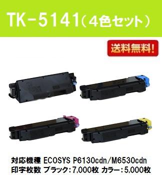 京セラ(KYOCERA) トナーカートリッジTK-5141お買い得4色セット【リサイクルトナー】【即日出荷】【送料無料】【ECOSYS P6130cdn/ECOSYS M6530cdn】※ご注文前に在庫の確認をお願いします【SALE】