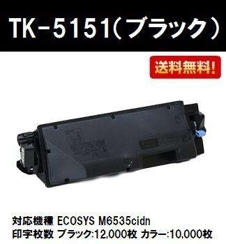 京セラ(KYOCERA) トナーカートリッジTK-5151 ブラック【純正品】【2~3営業日内出荷】【送料無料】【ECOSYS M6535cidn】【SALE】