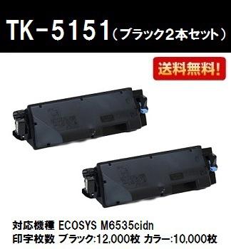 京セラ(KYOCERA) トナーカートリッジTK-5151ブラック お買い得2本セット【純正品】【2~3営業日内出荷】【送料無料】【ECOSYS M6535cidn】【SALE】