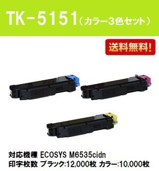 京セラ(KYOCERA) トナーカートリッジTK-5151お買い得カラー3色セット【純正品】【2~3営業日内出荷】【送料無料】【ECOSYS M6535cidn】【SALE】