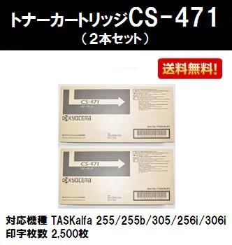 京セラ(KYOCERA) トナーカートリッジCS-471お買い得2本セット【純正品】【2~3営業日内出荷】【送料無料】【TASKalfa 255/TASKalfa 255b/TASKalfa 305/TASKalfa 256i/TASKalfa 306i】【SALE】