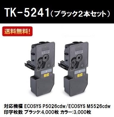 京セラ(KYOCERA) トナーカートリッジTK-5241 ブラックお買い得2本セット【純正品】【2~3営業日内出荷】【送料無料】【ECOSYS P5026cdw/ECOSYS M5526cdw】【SALE】