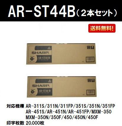 シャープ(SHARP) トナーカートリッジAR-ST44Bお買い得2本セット【純正品】【2~3営業日内出荷】【送料無料】【AR-311S/AR-311N/AR-311FP/AR-351S/AR-351N/AR-351FP/AR-451S/AR-451N/AR-451FP/MXM-350/MXM-350N/MXM-350F/MXM-450/MXM-450N/MXM-450F】【SALE】