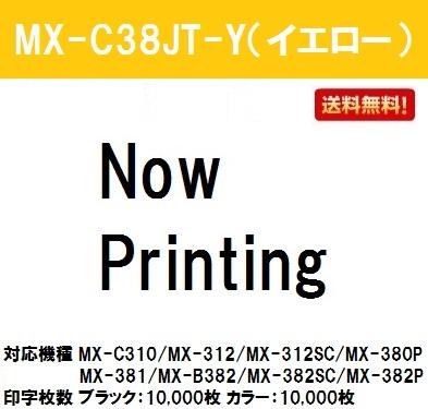 シャープ トナーカートリッジMX-C38JT-Y イエロー【純正品】【2~3営業日内出荷】【送料無料】【MX-C310/MX-312/MX-312SC/MX-380P/MX-381/MX-B382/MX-382SC/MX-382P】【SALE】
