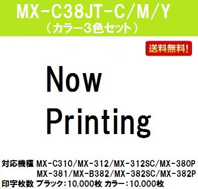 シャープ トナーカートリッジMX-C38JT-C/M/Yお買い得カラー3色セット【純正品】【2~3営業日内出荷】【送料無料】【MX-C310/MX-312/MX-312SC/MX-380P/MX-381/MX-B382/MX-382SC/MX-382P】【SALE】