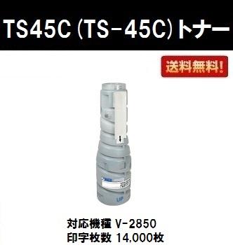ムラテック TS45C(TS-45C)トナー【リサイクルトナー】【即日出荷】【送料無料】【V-2850】※ご注文前に在庫の確認をお願いします【SALE】