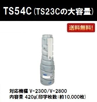 ムラテック TS54C(TS23C)海外純正トナー【海外純正品】【翌営業日出荷】【送料無料】【V-2300】※コニカミノルタのOEM製品【SALE】
