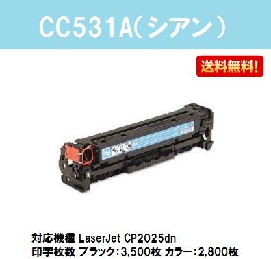 hp(ヒューレット・パッカード) CC531A シアン【純正品】【翌営業日出荷】【送料無料】【LaserJet CP2025dn】【SALE】