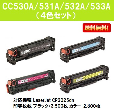 hp(ヒューレット・パッカード) CC530A/531A/532A/533Aお買い得4色セット【純正品】【翌営業日出荷】【送料無料】【LaserJet CP2025dn】【SALE】