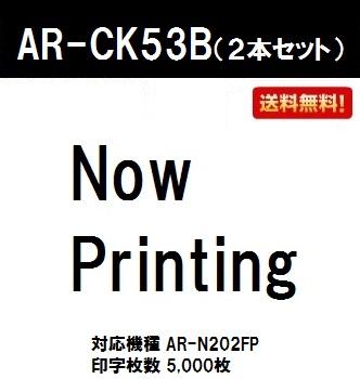 シャープ(SHARP) トナーカートリッジAR-CK53Bお買い得2本セット【純正品】【2~3営業日内出荷】【送料無料】【AR-N202FP】【SALE】