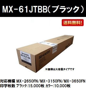 シャープ トナーカートリッジMX-61JTBB ブラック【純正品】【2~3営業日内出荷】【送料無料】【MX-2630FN/MX-2650/MX-3150/MX-3630FN/MX-3650/MX-4150/MX-4170/MX-5150/MX-5170/MX-6150/MX-6170N】【SALE】