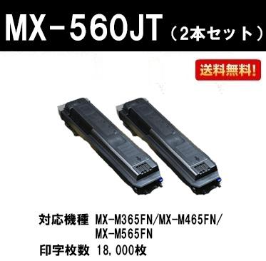 シャープ(SHARP) トナーカートリッジMX-560JTお買い得2本セット【純正品】【2~3営業日内出荷】【送料無料】【MX-M365FN/MX-M465FN/MX-M565FN】【SALE】