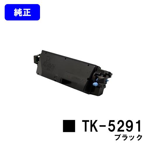 京セラ(KYOCERA) トナーカートリッジ TK-5291 ブラック 【純正品】【2~3営業日内出荷】【送料無料】【ECOSYS P7240cdn】
