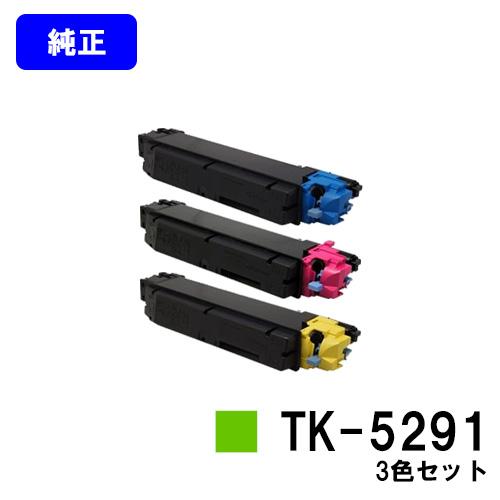 京セラ(KYOCERA) トナーカートリッジ TK-5291お買い得カラー3色セット 【純正品】【2~3営業日内出荷】【送料無料】【ECOSYS P7240cdn】