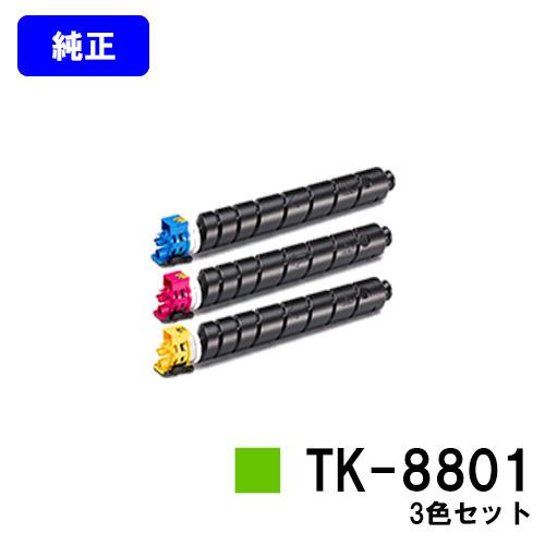 京セラ(KYOCERA) トナーカートリッジ TK-8801お買い得カラー3色セット 【純正品】【2~3営業日内出荷】【送料無料】【ECOSYS P8060cdn】【SALE】