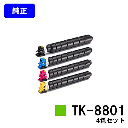京セラ(KYOCERA) トナーカートリッジ TK-8801お買い得4色セット 【純正品】【2~3営業日内出荷】【送料無料】【ECOSYS P8060cdn】