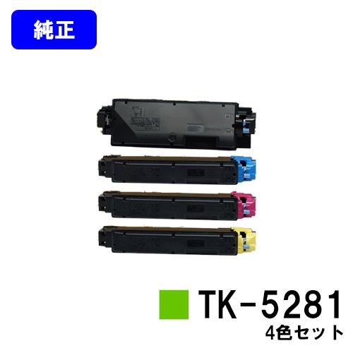 京セラ(KYOCERA) トナーカートリッジTK-5281お買い得4色セット 【純正品】【2~3営業日内出荷】【送料無料】【ECOSYS M6635cidn】【SALE】