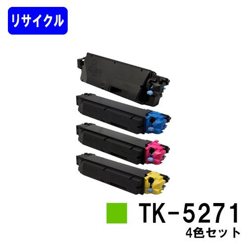 京セラ(KYOCERA) トナーカートリッジTK-5271お買い得4色セット 【リサイクルトナー】【リターン品】【送料無料】【ECOSYS P6230cdn】※使用済みカートリッジが必要です【SALE】
