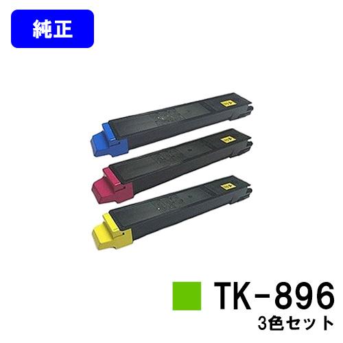 京セラ(KYOCERA) 255c/TASKalfa トナーカートリッジTK-896お買い得カラー3色セット 205c/TASKalfa 256ci】【純正品】【2~3営業日内出荷】【送料無料】【TASKalfa 205c/TASKalfa 255c/TASKalfa 206ci/TASKalfa 256ci】, DAITO ONLINE SHOP:885ea79f --- data.gd.no