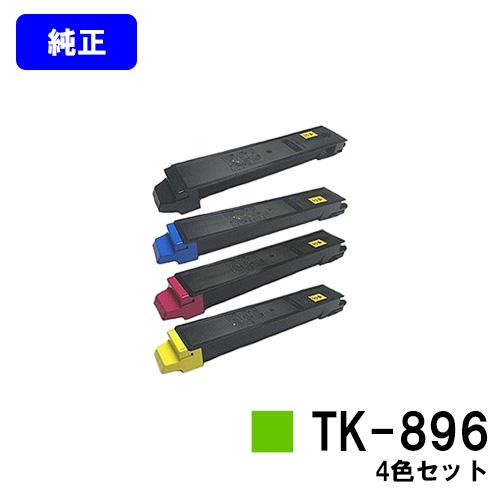 京セラ(KYOCERA) トナーカートリッジTK-896お買い得4色セット【純正品】【2~3営業日内出荷】【送料無料】【TASKalfa 205c/TASKalfa 255c/TASKalfa 206ci/TASKalfa 256ci】