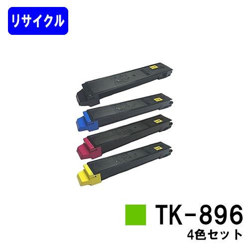 京セラ用トナーカートリッジ TK-896お買い得4色セット【リサイクルトナー】【即日出荷】【送料無料】【TASKalfa 205c/TASKalfa 255c/TASKalfa 206ci/TASKalfa 256ci】【SALE】