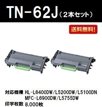 ブラザー用 トナーカートリッジTN-62Jお買い得2本セット【リサイクルトナー】【即日出荷】【送料無料】【HL-L6400DW/HL-L5200DW/HL-L5100DN/MFC-L6900DW/MFC-L5755DW】※ご注文前に在庫の確認をお願いします【SALE】