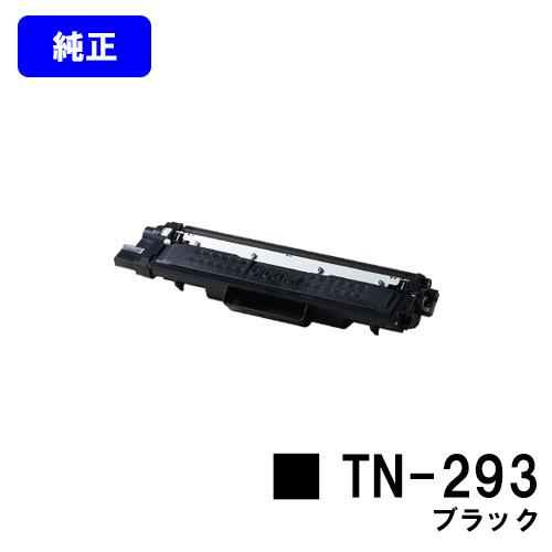 ブラザー トナーカートリッジTN-293 ブラック【純正品】【翌営業日出荷】【送料無料】【HL-L3230CDW/MFC-L3770CDW】