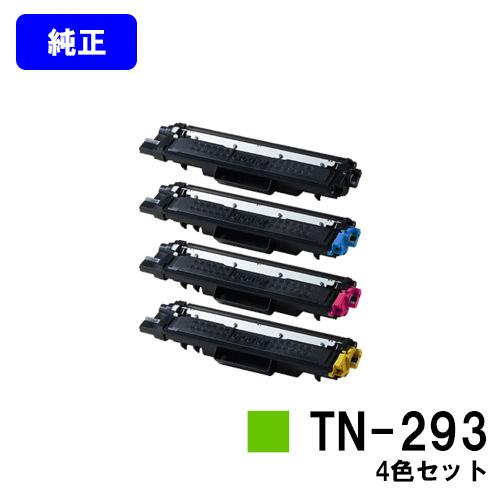 ブラザー トナーカートリッジTN-293お買い得4色セット【純正品】【翌営業日出荷】【送料無料】【HL-L3230CDW/MFC-L3770CDW】