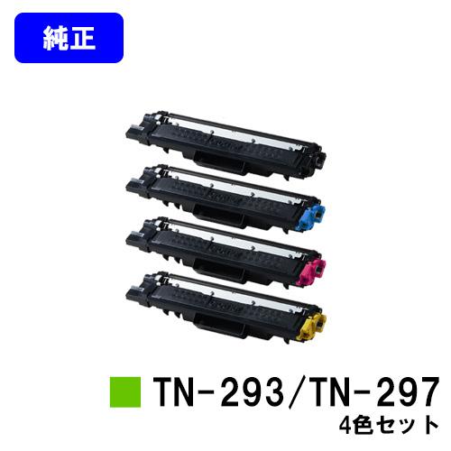 ブラザー トナーカートリッジTN-293BK/TN-297CMYお買い得4色セット【純正品】【翌営業日出荷】【送料無料】【HL-L3230CDW/MFC-L3770CDW】