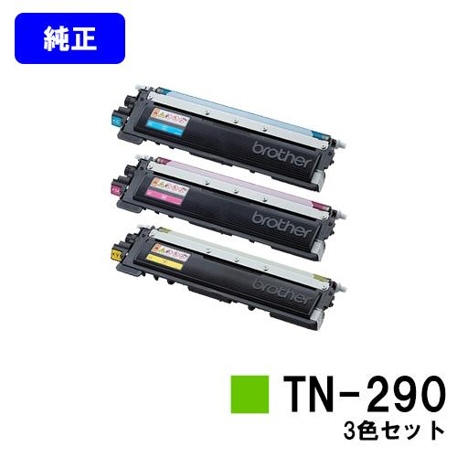 ブラザー トナーカートリッジ TN-290お買い得カラー3色セット【純正品】【翌営業日出荷】【送料無料】【MFC-9010CN/MFC-9120CN/DCP-9010CN/HL-3040CN】
