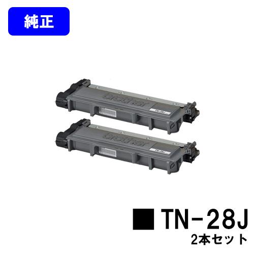 HL-L2365DW HL-L2360DN HL-L2320D HL-L2300用トナーカートリッジTN-28J 純正品 送料無料 1年安心保証 翌営業日出荷 ブラザー HL-L2300 TN-28Jお買い得2本セット ファクトリーアウトレット DCP-L2540DW トナーカートリッジ MFC-L2740DW MFC-L2720DN FAX-L2700DN DCP-L2520D 全店販売中