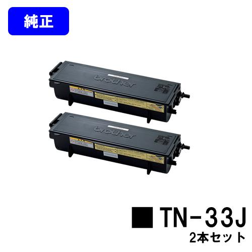 ブラザー トナーカートリッジ TN-33Jお買い得2本セット【純正品】【翌営業日出荷】【送料無料】【MFC-8210J/MFC-8820J/MFC-8820JN DCP-8025J/DCP-8025JN HL-5040/HL-5070DN】