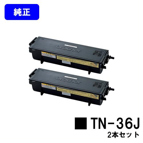 ブラザー トナーカートリッジ TN-36Jお買い得2本セット【純正品】【翌営業日出荷】【送料無料】【MFC-8210J/MFC-8820J/MFC-8820JN DCP-8025J/DCP-8025JN HL-5040/HL-5070DN】