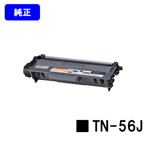 ブラザー トナーカートリッジ TN-56J(大容量タイプ)【純正品】【翌営業日出荷】【送料無料】【HL-5440D/HL-5450DN/HL-6180DW/MFC-8520DN/MFC-8950DW】