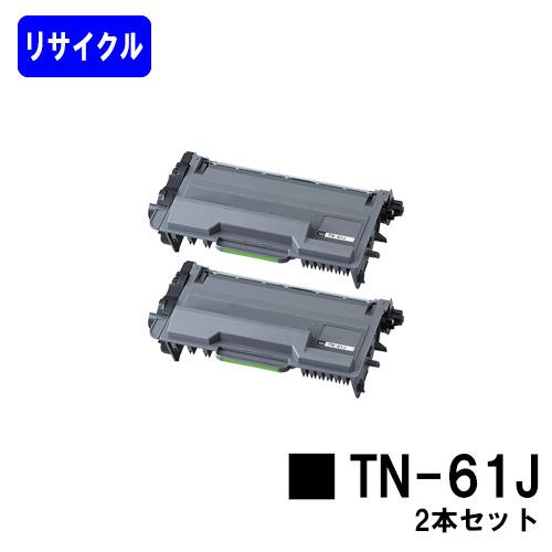 トナーカートリッジ TN-61Jお買い得2本セット【リサイクルトナー】【即日出荷】【送料無料】【HL-L6400DW/HL-L5200DW/HL-L5100DN/MFC-L6900DW/MFC-L5755DW】※ご注文前に在庫の確認をお願いします