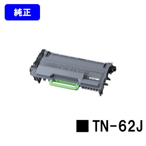 ブラザー トナーカートリッジ TN-62J【純正品】【翌営業日出荷】【送料無料】【HL-L6400DW/HL-L5200DW/HL-L5100DN/MFC-L6900DW/MFC-L5755DW】