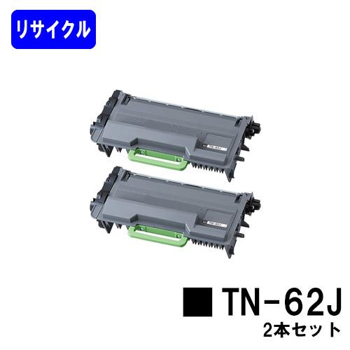 ブラザー用 トナーカートリッジ TN-62Jお買い得2本セット【リサイクルトナー】【即日出荷】【送料無料】【HL-L6400DW/HL-L5200DW/HL-L5100DN/MFC-L6900DW/MFC-L5755DW】※ご注文前に在庫の確認をお願いします