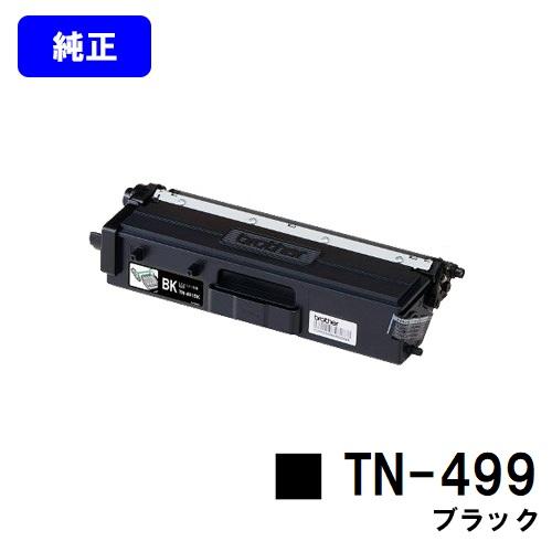 HL-L9310CDW MFC-L9570CDW用トナーカートリッジTN-499 純正品 送料無料 1年安心保証 翌営業日出荷 超特価SALE開催 TN-499 ブラザー MFC-L9570CDW 市場 ブラック トナーカートリッジ