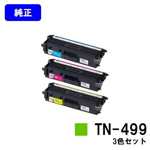 ブラザー トナーカートリッジ TN-499お買い得カラー3色セット【純正品】【翌営業日出荷】【送料無料】【HL-L9310CDW/MFC-L9570CDW】
