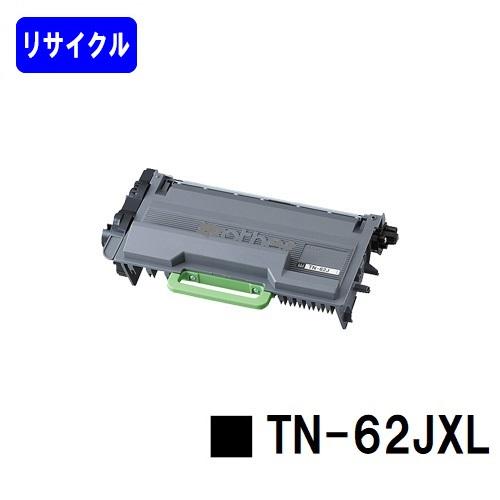 HL-L6400DW L5200DW L5100DN MFC-L6900DW L5755DW用トナーカートリッジTN-62JXL 送料無料 無期限安心保証 実物 国内再生品 即日出荷 HL-L5200DW HL-L5100DN トナーカートリッジ MFC-L5755DW 超人気 専門店 TN-62JXL ブラザー リサイクルトナー
