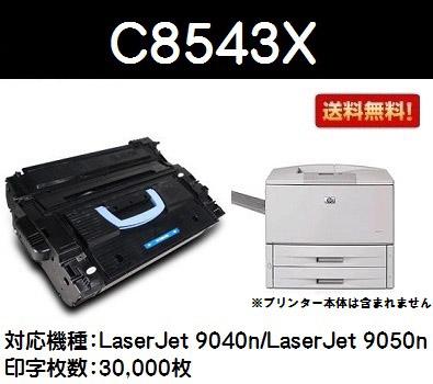 hp(ヒューレット・パッカード) C8543X【純正品】【翌営業日出荷】【送料無料】【SALE】