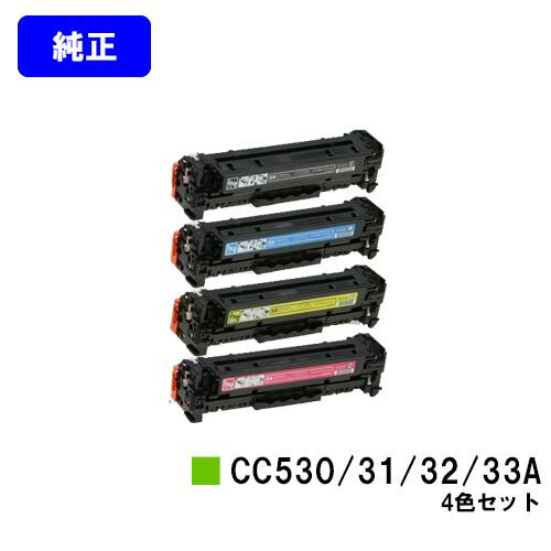 hp トナーカートリッジ CC530A/531A/532A/533Aお買い得4色セット【純正品】【翌営業日出荷】【送料無料】【LaserJet CP2025dn】※ご注文前に在庫の確認をお願いします