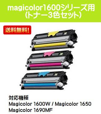 コニカミノルタ TCSMC1600トナーお買い得カラー3色セット【純正品】【翌営業日出荷】【送料無料】【Magicolor 1600W/Magicolor 1650EN/Magicolor 1690MF】【SALE】