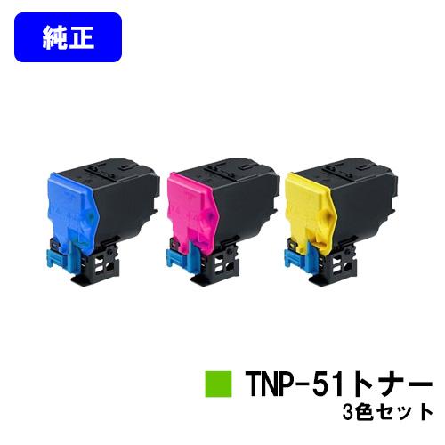コニカミノルタ トナーカートリッジ TNP-51お買い得カラー3色セット【純正品】【翌営業日出荷】【送料無料】【bizhub C3110】