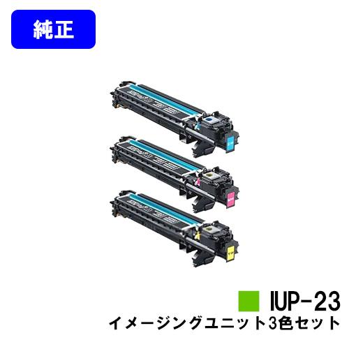 コニカミノルタ イメージングユニット IUP-23お買い得カラー3色セット【純正品】【翌営業日出荷】【送料無料】【bizhub C3110/bizhub C3100P】